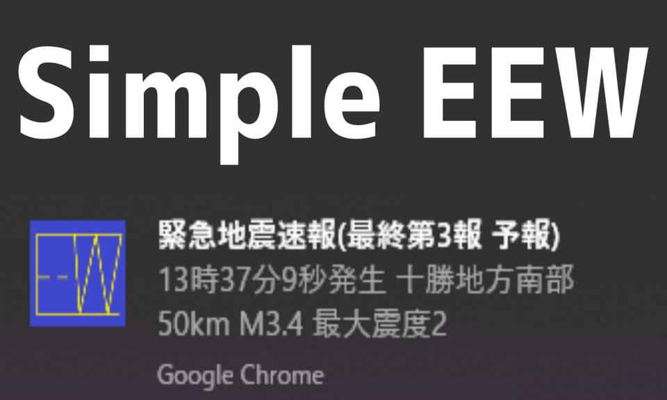 Simple EEW