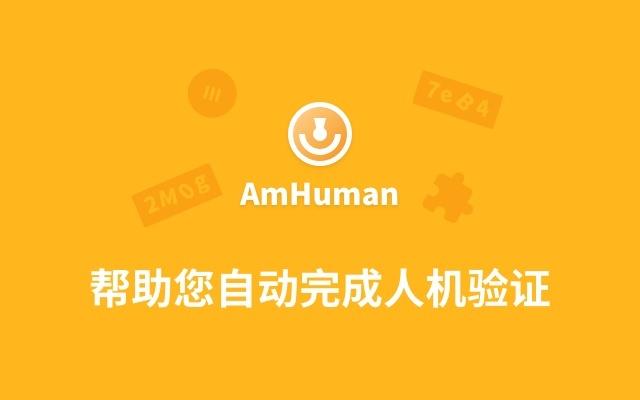 Amhuman