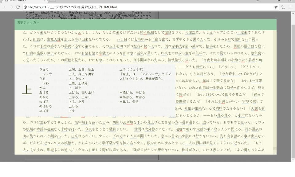 漢字チェッカー
