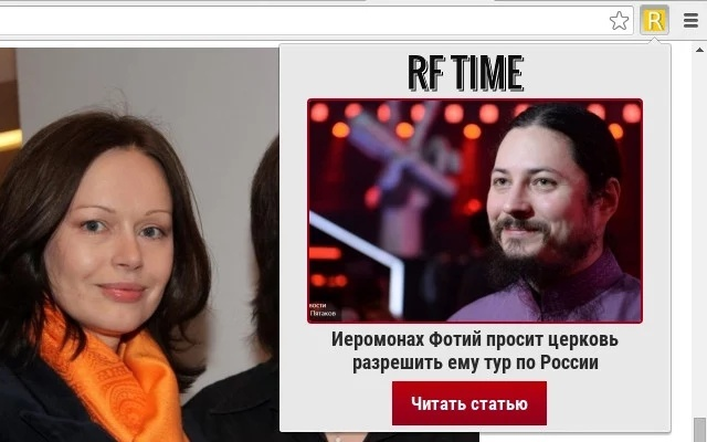 Rf Time