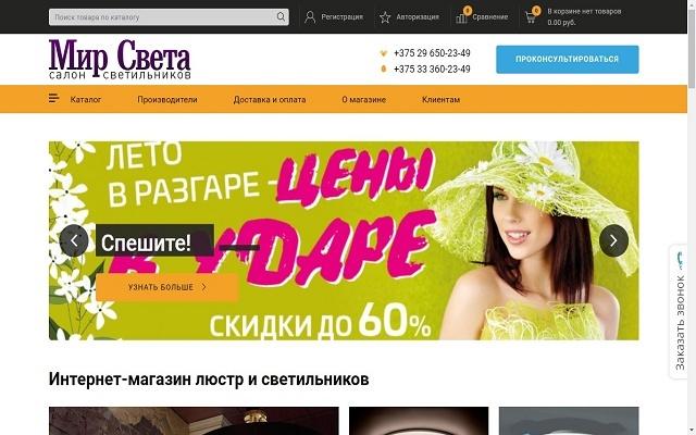 Люстры в Минске в интернет-магазине Мир Света