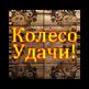 Euro-Casino.ru - Колесо Удачи