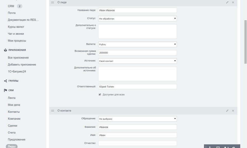 Phonet интеграция с Chrome, Bitrix, Terrasoft