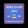 Gujarati Calendar - Vikram Samvat 2075 插件