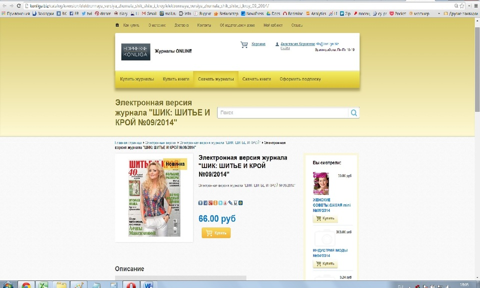 Интернет-магазин «ЭДИПРЕСС-КОНЛИГА»