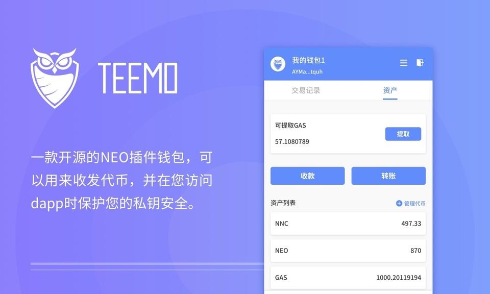 Teemo Wallet NEO3