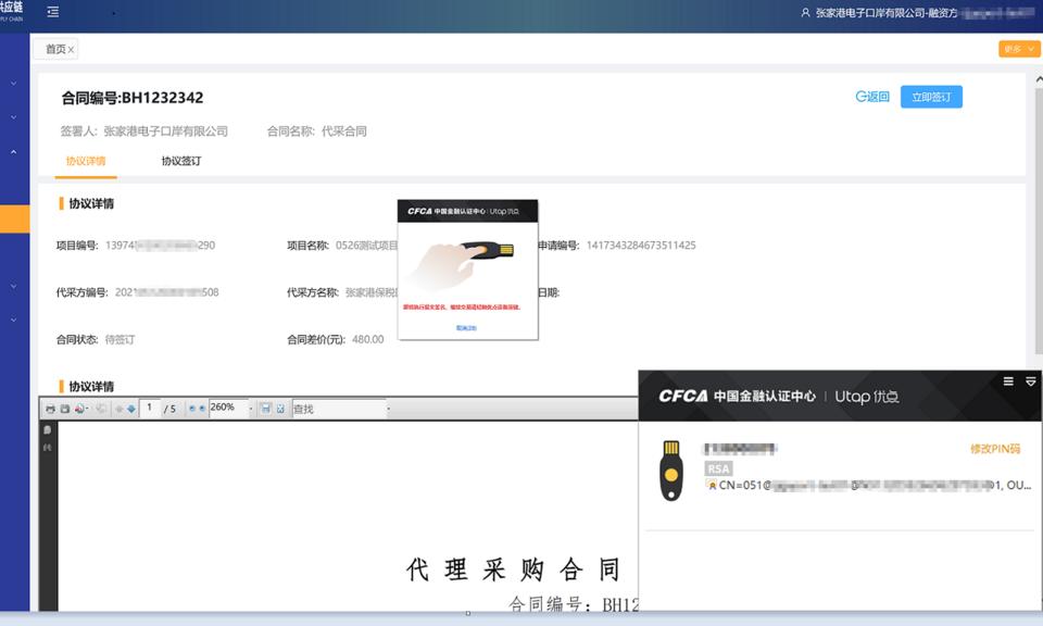 CFCA CertEnrollment.zjgmsc Extension