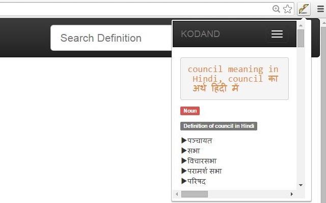 English Hindi English Dictionary