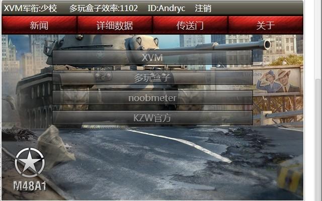 坦克世界数据查询