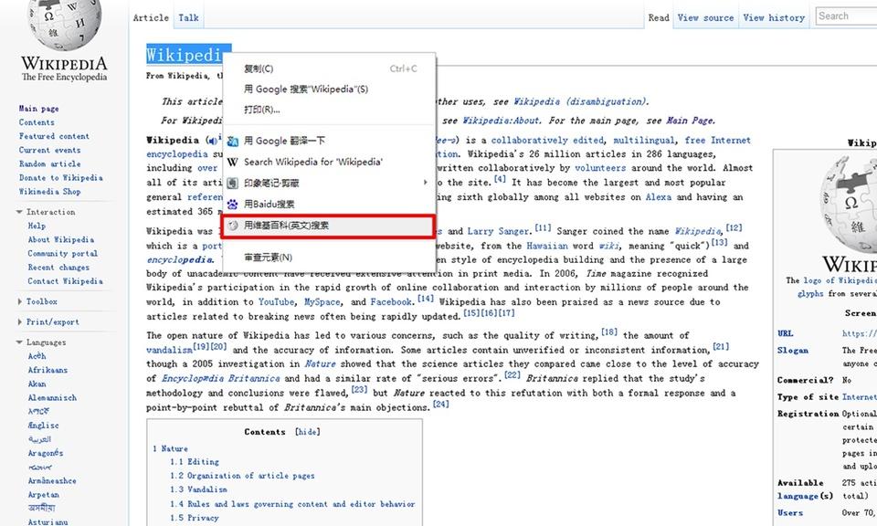 右键维基百科(英文)搜索
