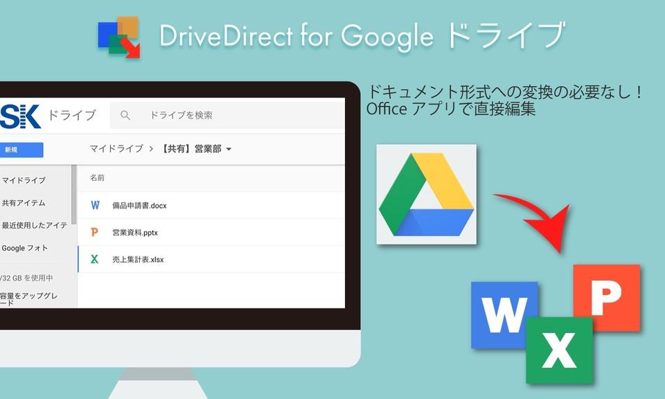 DriveDirect for Google ドライブ(Chrome拡張用)