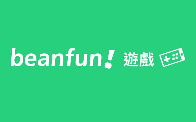 beanfun! - 游戏加速插件