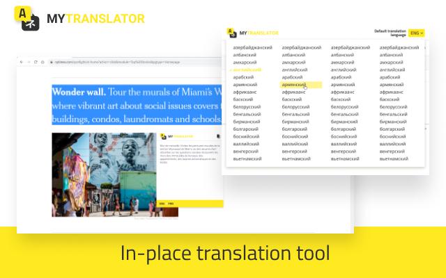 My translator-网页在线翻译工具