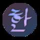 Korean IME with Romanization Tool 插件
