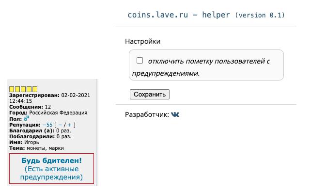coins.lave.ru - helper