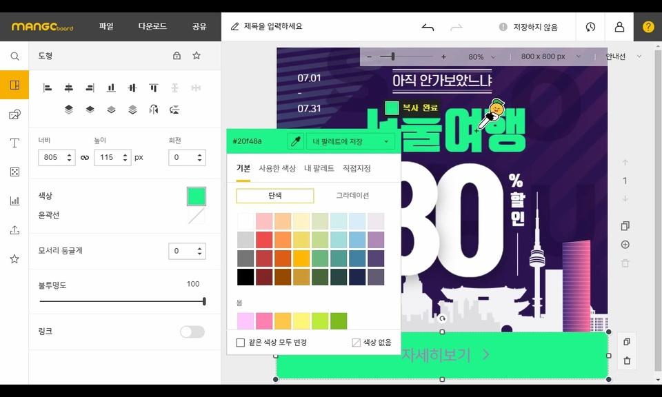 Mangoboard ColorPicker