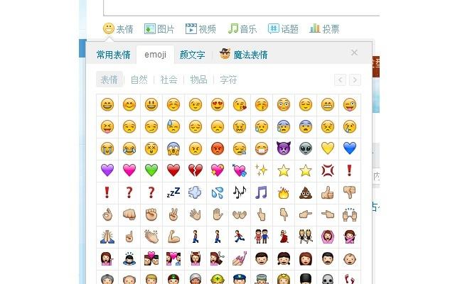EmoticonPlus 表情扩展