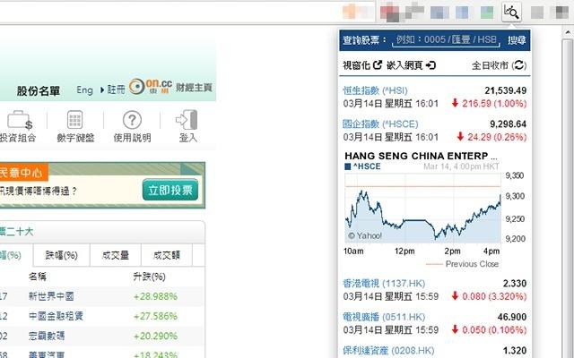 香港股票追蹤 (Hong Kong Stock Tracker)