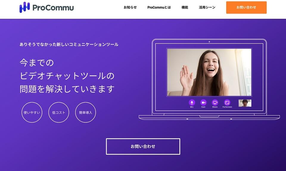 ProCommu Screen Share