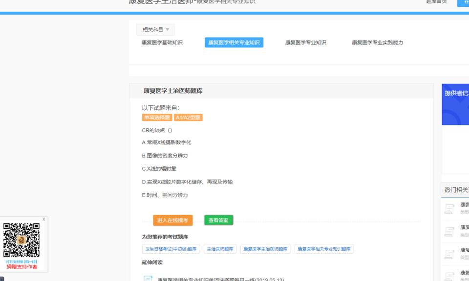 PPKaoAnswerView-网页问题自动查看答案插件