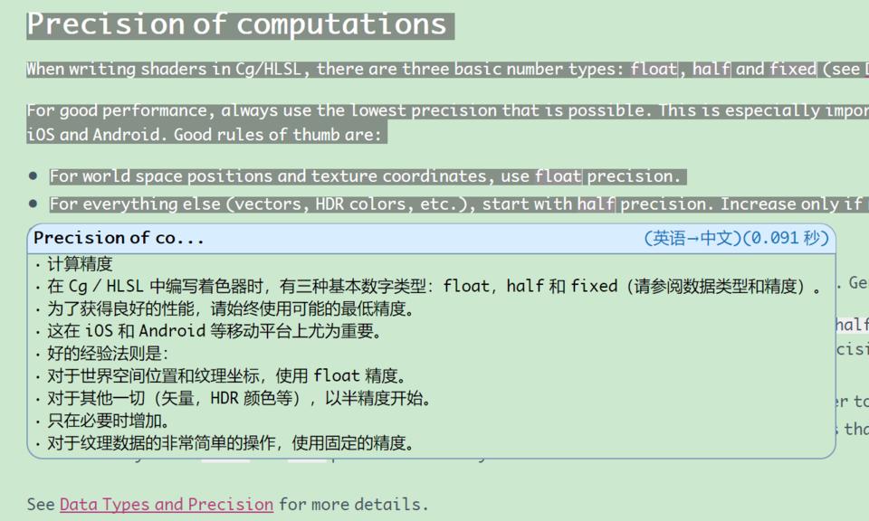 Google 划词翻译