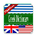 English <> Greek Dictionary
