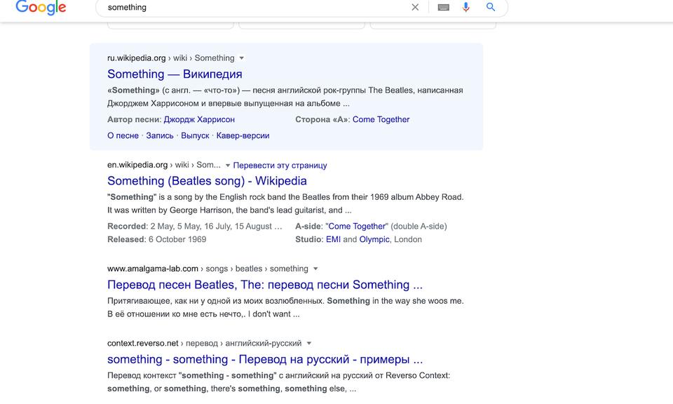 Google Search love Tab Key