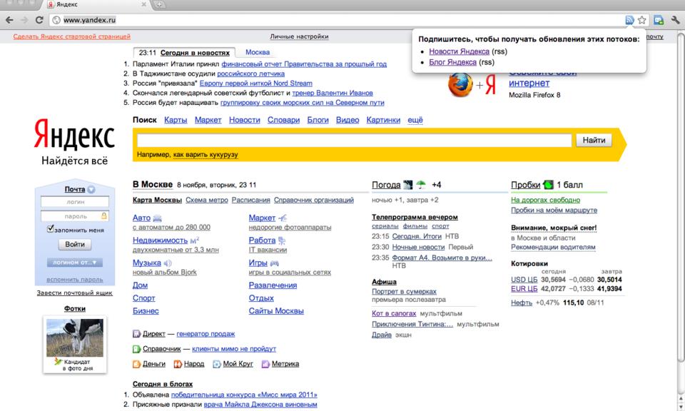 Yandex.Feeds
