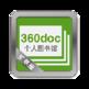 360doc+相关共享文档