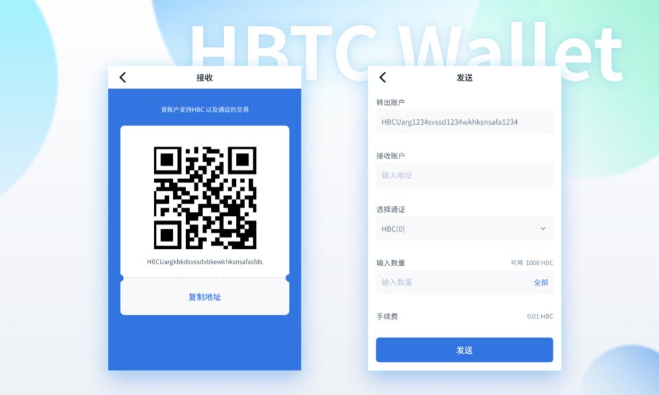 HBTC Wallet