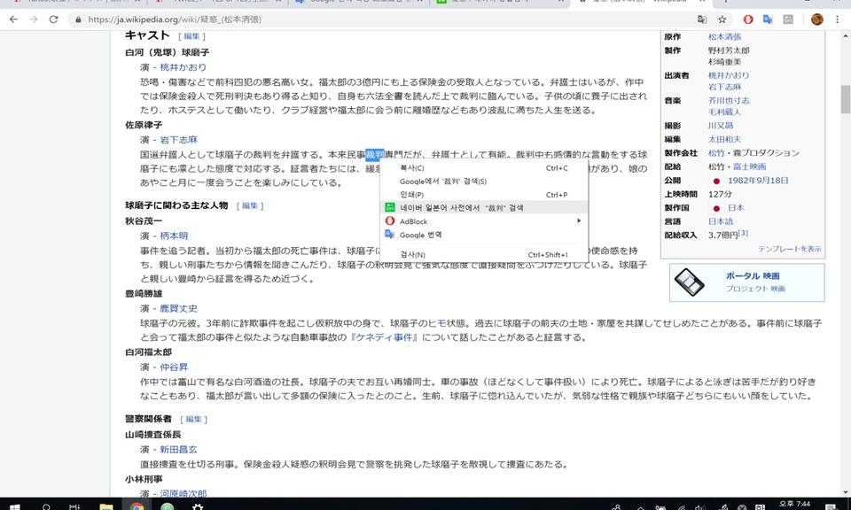 네이버 일본어 사전