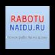 RabotuNaidu.ru Поиск работы на дому