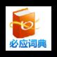 微软必应英汉字典