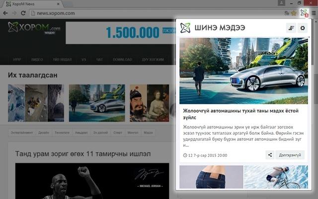 Xopom.com - Шинэ мэдээ
