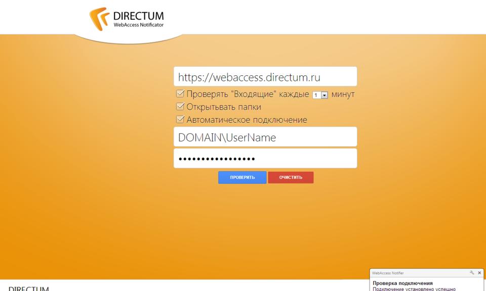 WebAccess Notifier