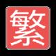 cn2tw4programmer 插件