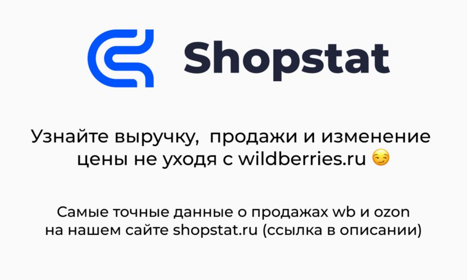 Shopstat мониторинг продаж