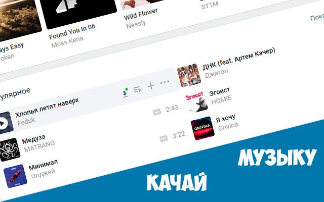 VK music downloader