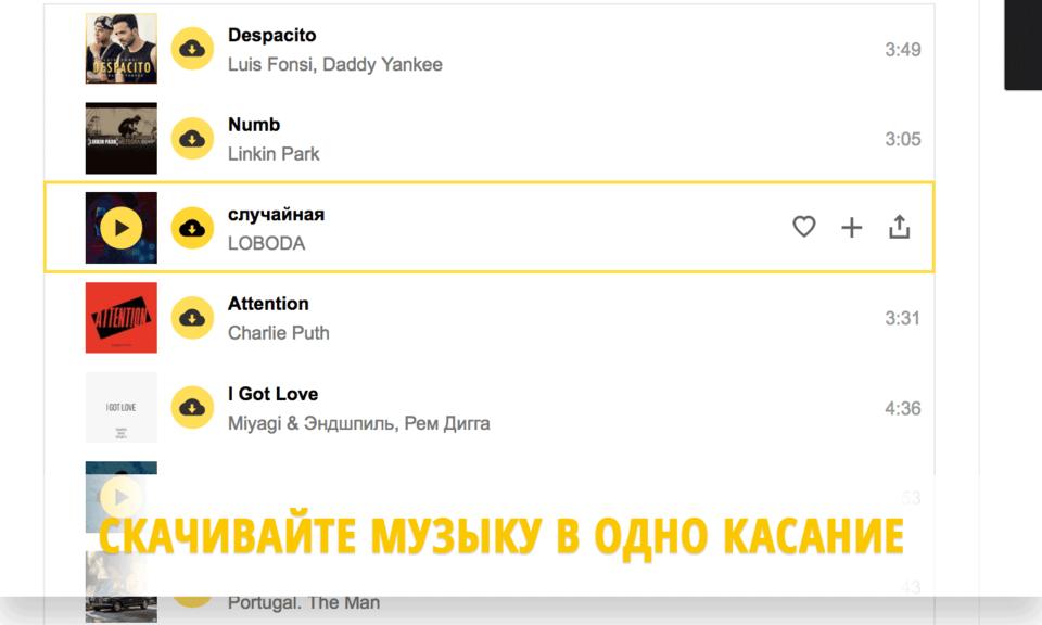 YA Music — download music from Yandex.Music