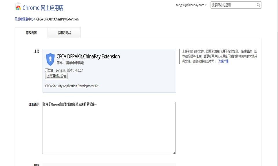 CFCA DFPAKit.ChinaPay Extension