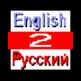 Eng->Rus