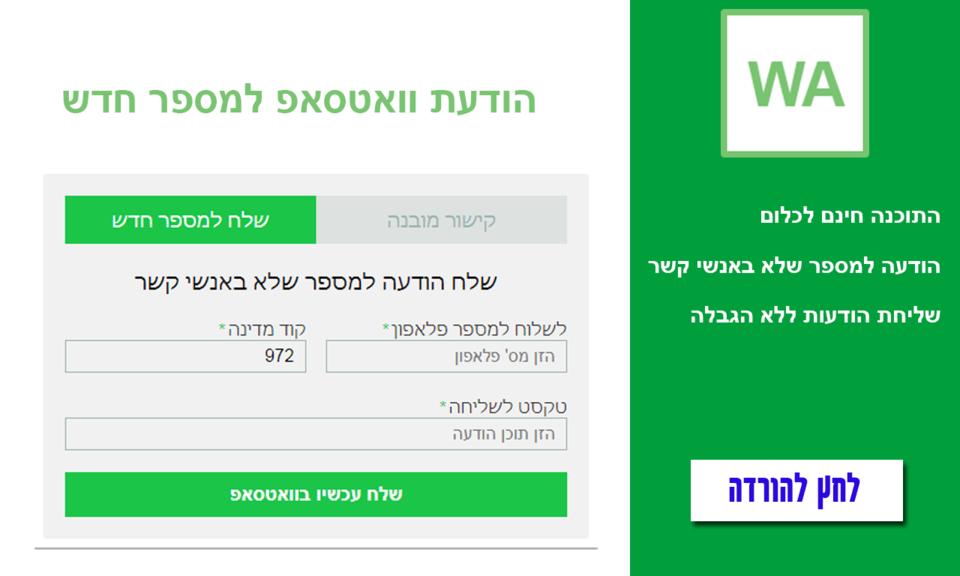 WA הודעות וואטסאפ למספר חדש קישור להודעה חינם