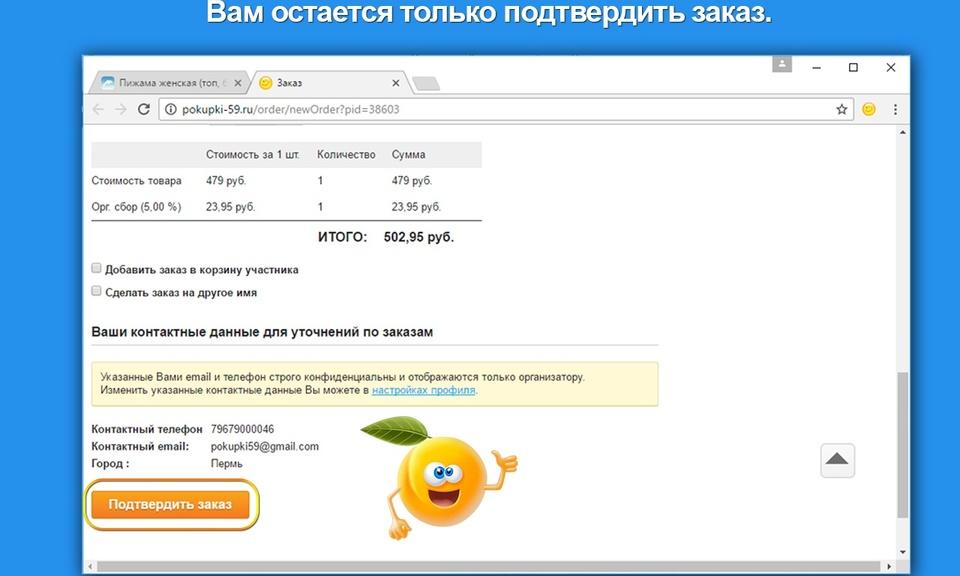 Покупки59.РФ