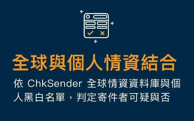 ChkSender郵件存證與真偽驗證