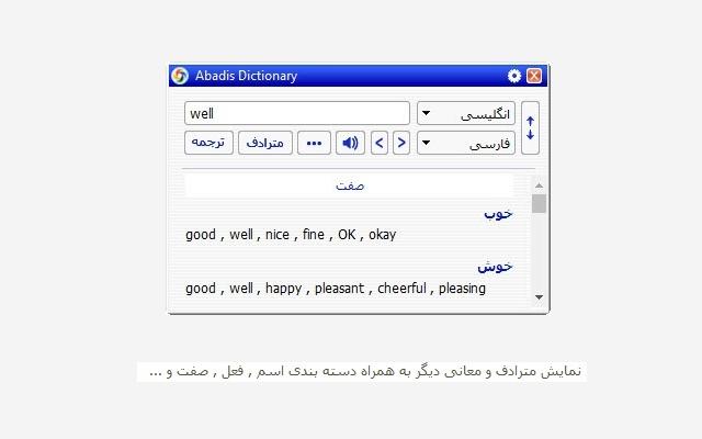 Abadis Dictionary And Translator - 波斯文词典翻译插件