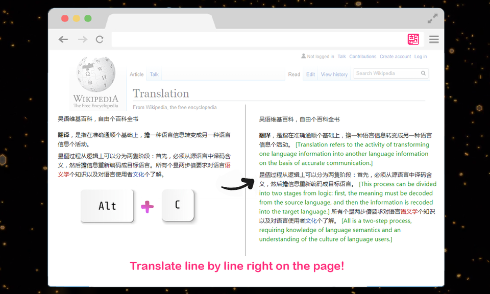 翻译 - 内置谷歌翻译
