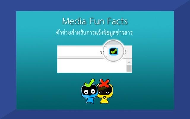Media Fun Facts
