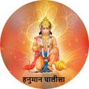 Hanuman Chalisa Written 插件