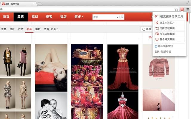 视觉中国图片分享工具