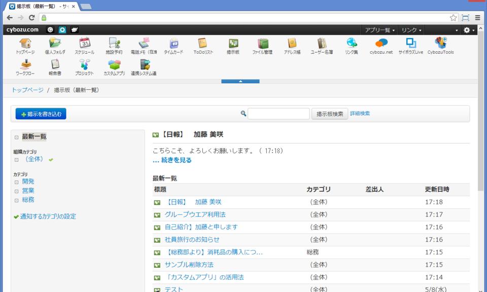 サイボウズ Office Bootstrap